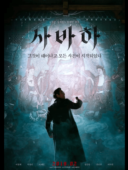 best korean movies on netflix australia