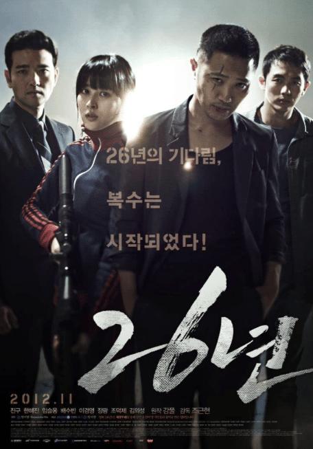 best horror korean movies on netflix