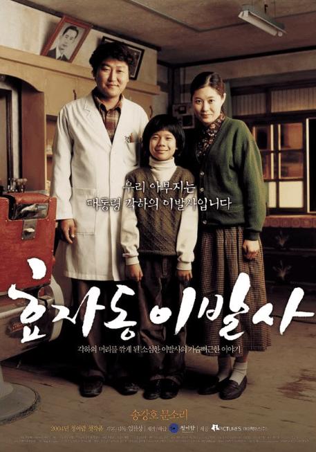 best romantic comedy korean movies on netflix