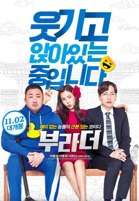 best crime korean movies on netflix