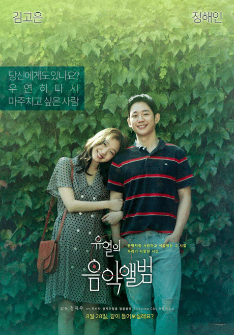 10 best korean movies on netflix 2020
